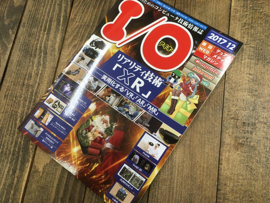 雑誌I/Oの2017年12月号