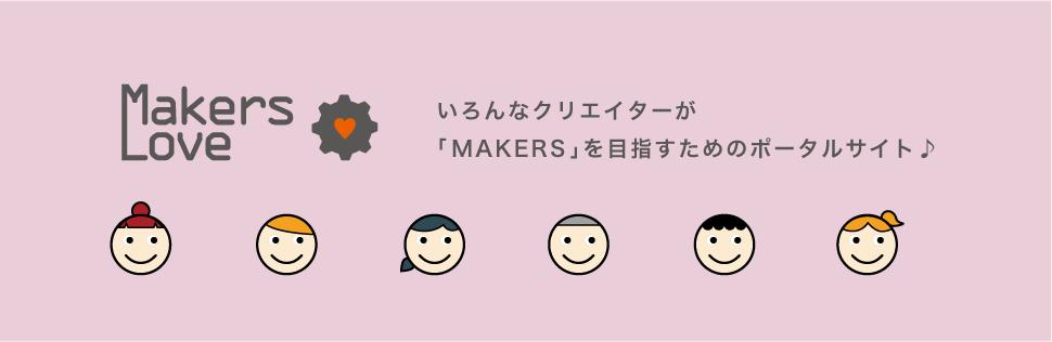 いろんなクリエイターが 「MAKERS」を目指すためのポータルサイト♪